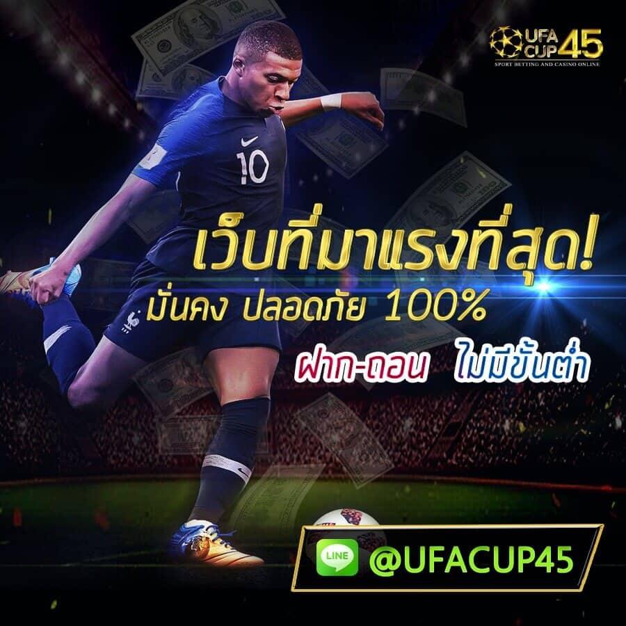UFABET169